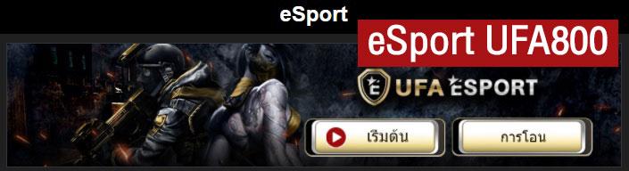 eSportUFA800